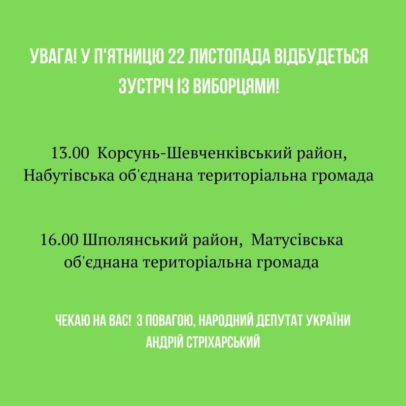 Зустріч з мешканцями та представниками громади. 19.11.19.