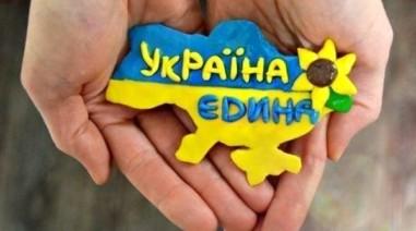 Вітаю з Днем Соборності України