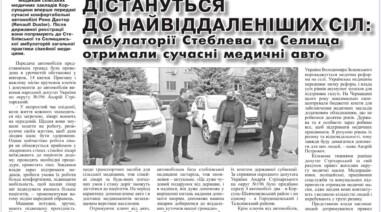 Народний депутат Андрій Стріхарський вручив медикам ключі від нових автомобілів