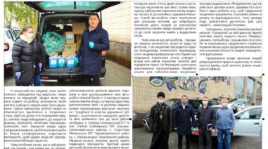 """Стаття в газеті """"Вісник Городищини"""""""