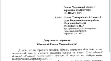 Недопущення примусового приєднання Хлистунiвскої ОТГ до Городищенської ОТГ