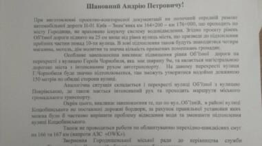 Звернення Городищенського міського голови Володимира Мирошника
