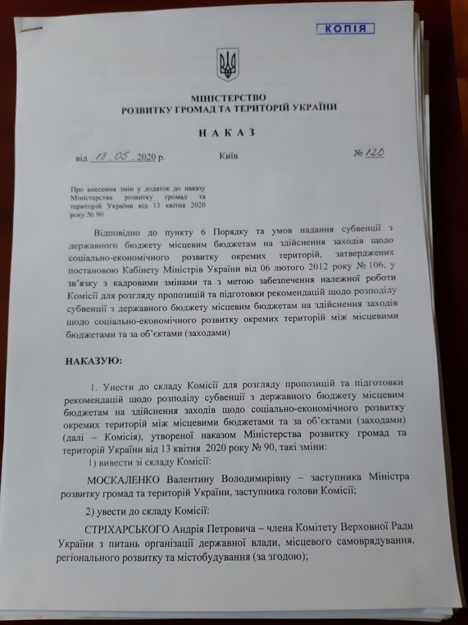 Наказ Міністерства розвитку громад  та територій України