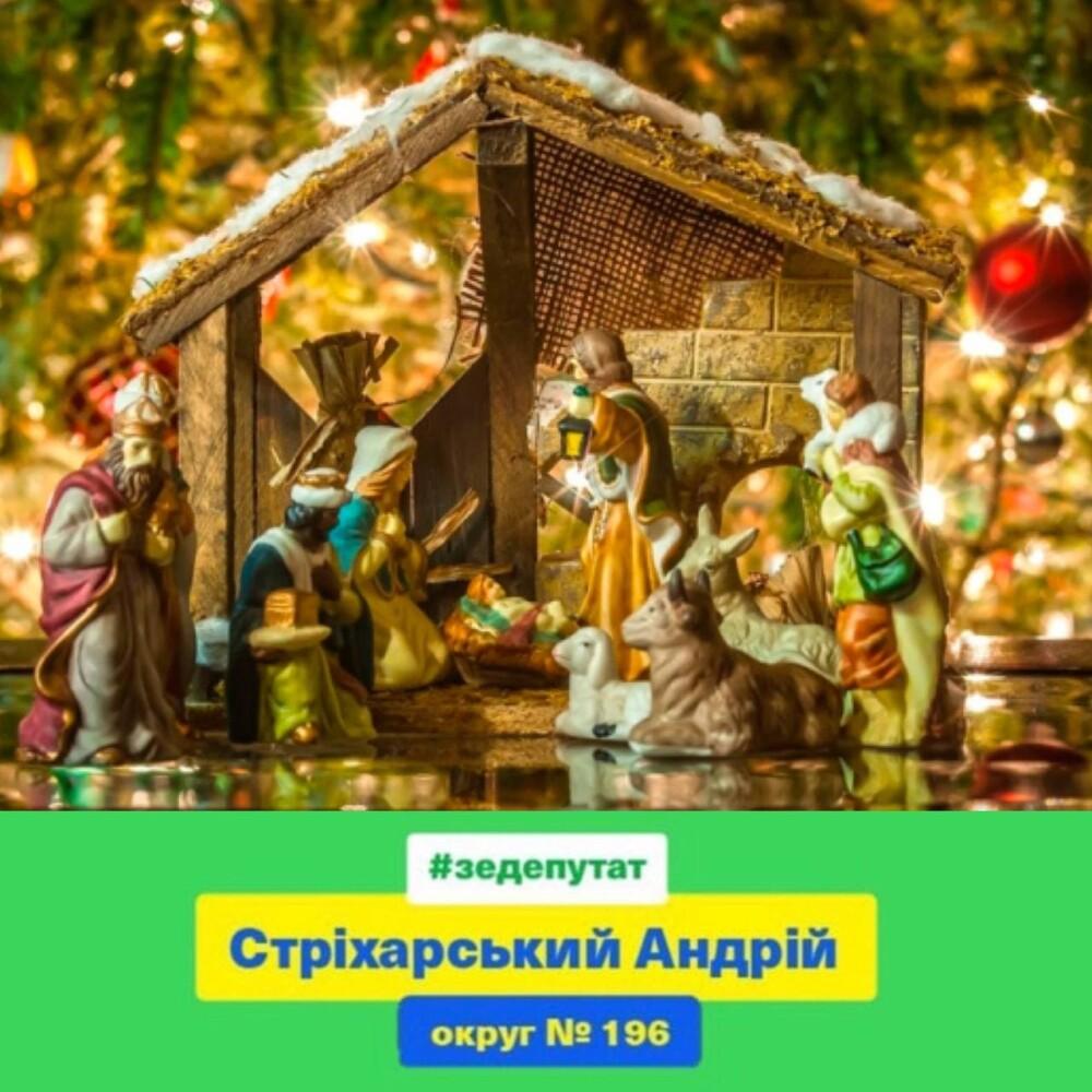З Різдвом за григоріанським календарем!